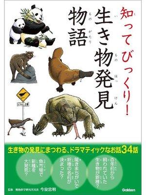 cover image of 知ってびっくり!生き物発見物語: 本編