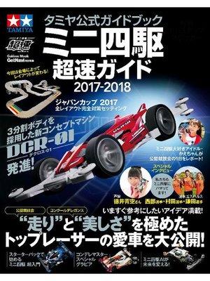 cover image of タミヤ公式ガイドブック ミニ四駆超速ガイド2017-2018: 本編