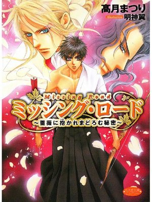 cover image of ミッシング・ロード~薔薇に抱かれまどろむ秘密~: 本編