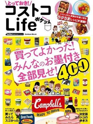 cover image of とっておき! コストコLife ポケット: 本編