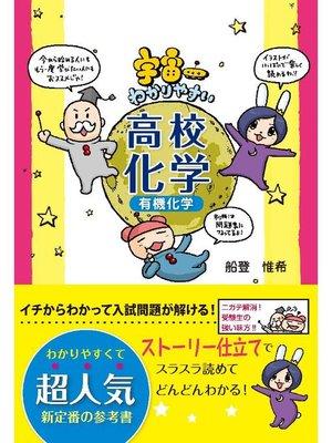 cover image of 宇宙一わかりやすい高校化学(有機化学): 本編