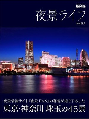 cover image of 夜景ライフ: 本編