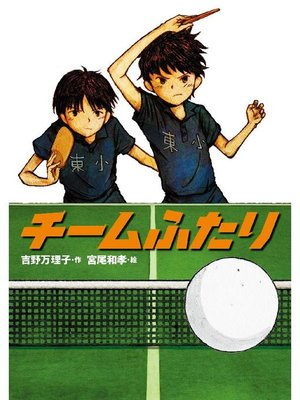 cover image of チームふたり