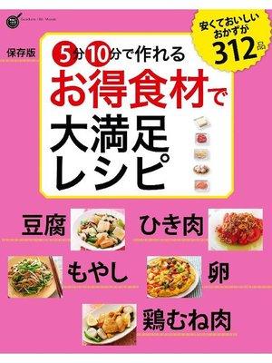 cover image of 保存版 5分10分で作れる お得食材で大満足レシピ: 本編
