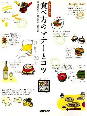 cover image of 食べ方のマナーとコツ