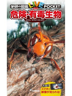 cover image of 危険・有毒生物: 本編