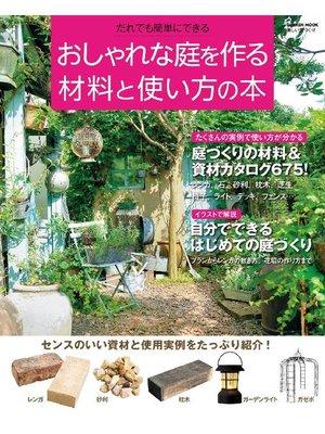 cover image of おしゃれな庭を作る材料と使い方の本: 本編