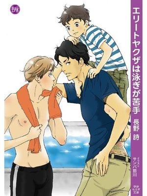 cover image of エリートヤクザは泳ぎが苦手: 本編