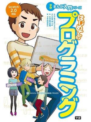 cover image of はじめてのプログラミング: 本編