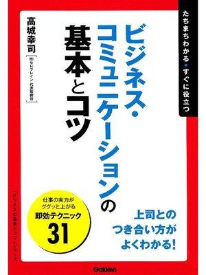 cover image of ビジネス・コミュニケーションの基本とコツ