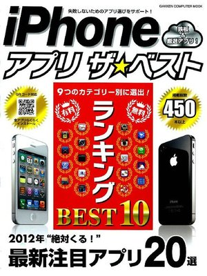 cover image of iPhone アプリ ザ★ベスト