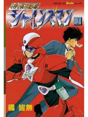 cover image of 特務戦隊シャインズマン: 1巻