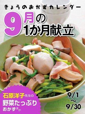 cover image of きょうのおかずカレンダー 9月の献立