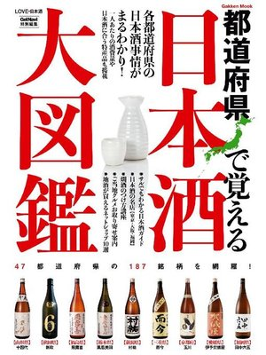 cover image of 日本酒大図鑑: 本編