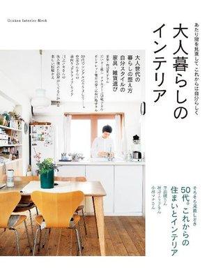 cover image of 大人暮らしのインテリア: 本編