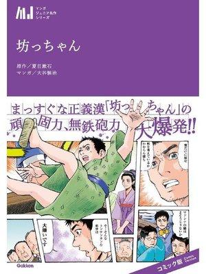 cover image of 坊ちゃん