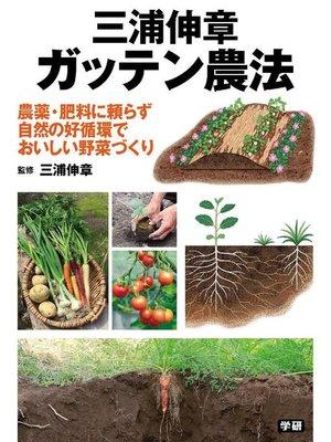 cover image of 三浦伸章 ガッテン農法: 本編