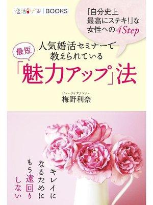 cover image of 「自分史上最高にステキ!」な女性への4Step人気婚活セミナーで教えられている最短「魅力アップ」法: 本編