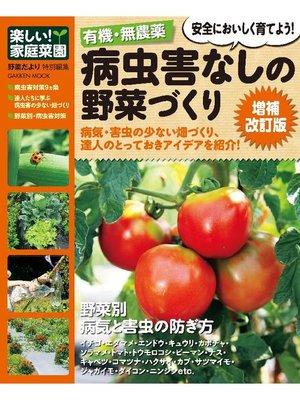 cover image of 有機・無農薬 病虫害なしの野菜づくり増補改訂版 楽しい家庭菜園: 本編