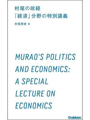 cover image of 村尾の政経 「経済」分野の特別講義 3時間で読む、高校生のための「政治・経済」入門