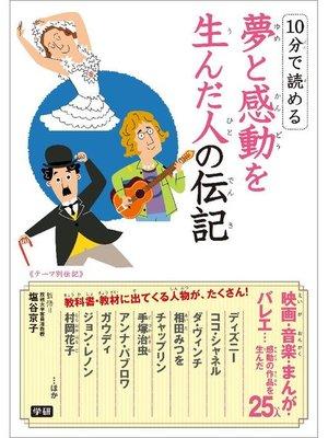 cover image of 10分で読める  夢と感動を生んだ人の伝記