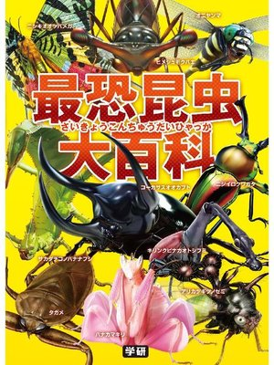 cover image of 最恐昆虫大百科: 本編