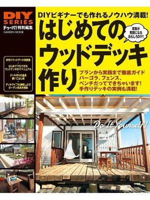 cover image of はじめてのウッドデッキ作り: 本編