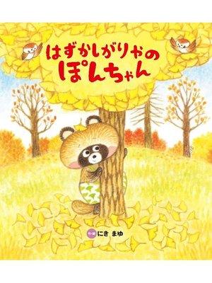 cover image of はずかしがりやの ぽんちゃん: 本編