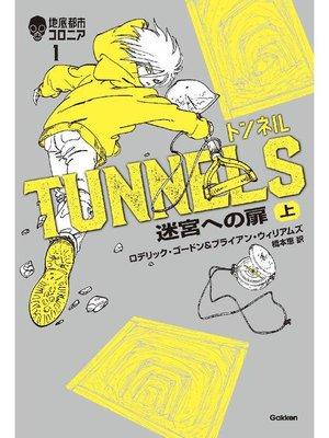 cover image of トンネル 迷宮への扉(上): 本編