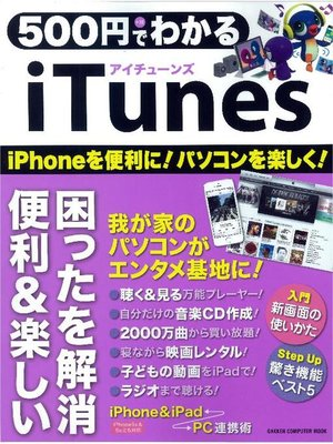 cover image of 500円でわかる iTunes: 本編