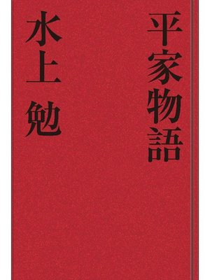 cover image of 平家物語
