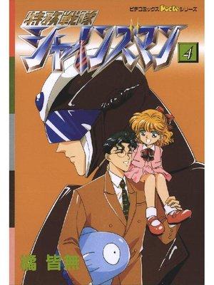 cover image of 特務戦隊シャインズマン: 4巻