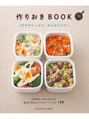 cover image of 作りおきBOOK―サラダたっぷり、からだにいい―: 本編