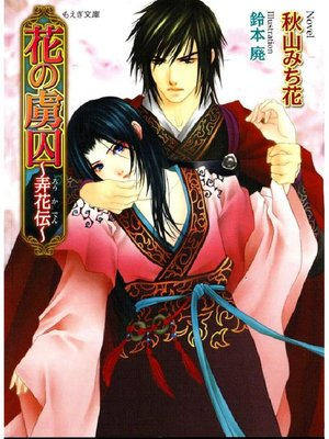 cover image of 花の虜囚~弄花伝~: 本編