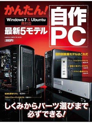 cover image of かんたん! 自作PC 最新5モデル Win7&Ubuntu両対応