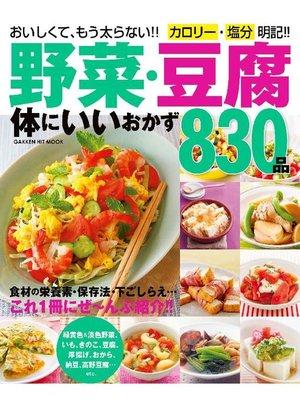 cover image of 野菜・豆腐 体にいいおかず830品: 本編