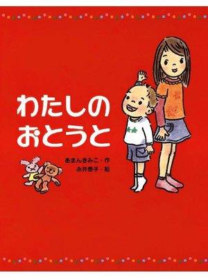 cover image of わたしのおとうと