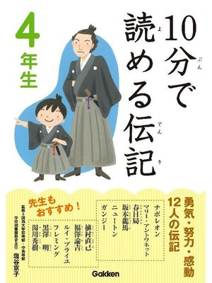 cover image of 10分で読める伝記 4年生