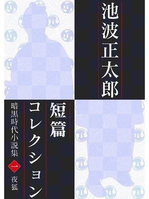 cover image of 池波正太郎短編コレクション1夜狐 暗黒時代小説集: 本編