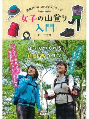 cover image of 経験ゼロからのステップアップ 女子の山登り入門: 本編