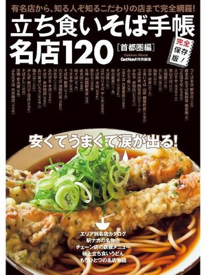 cover image of 立ち食いそば手帳 名店120 首都圏編: 本編