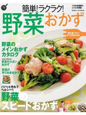 cover image of 簡単!ラクラク!野菜おかず: 本編