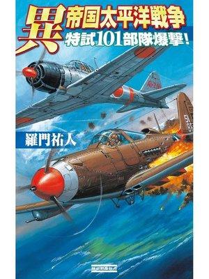 cover image of 異 帝国太平洋戦争 特試101部隊爆撃!