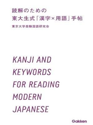 cover image of 読解のための 東大生式「漢字×用語」手帖: 本編