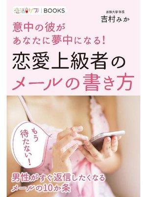 cover image of 恋愛上級者のメールの書き方 意中の彼があなたに夢中になる!: 本編