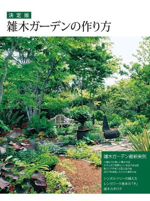 cover image of 決定版雑木ガーデンの作り方: 本編