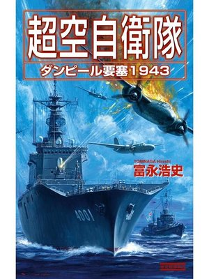 cover image of 超空自衛隊 ダンピール要塞1943