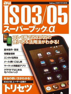 cover image of IS03/05 スーパーブック+α
