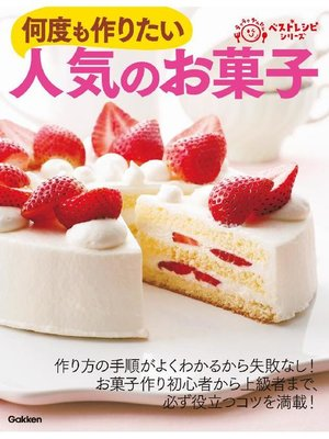 cover image of 人気のお菓子