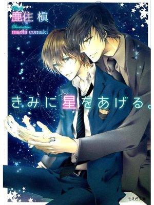 cover image of きみに星をあげる。: 本編